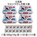 小豆島 マルシマ だしの素 4箱 500g(10g袋×50袋入)×4 かつお・昆布入り 【送料無料】