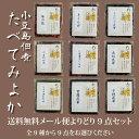 小豆島佃煮 たべてみよか よりどり9種類【メール便限