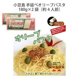 小豆島 手延べ「オリーブパスタ」2人前 180g パスタ麺×2袋【メール便限定】【送料無料】