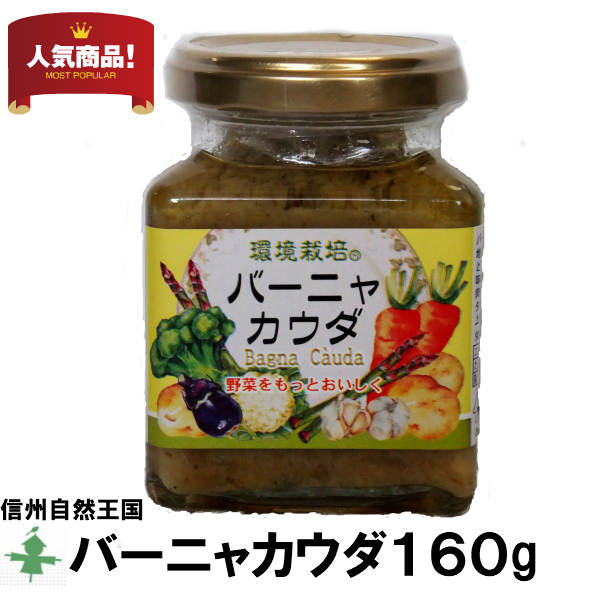 【信州自然王国】バーニャカウダ 160g 環境栽...の商品画像