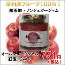 りんご ジャム【信州自然王国】信州産 オールフルーツ 紅玉 240g 国産 環境栽培 無添