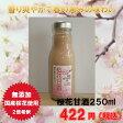 桜花 甘酒 250ml 瓶入り 信州自然王国/ノンアルコール 米麹 砂糖不使用/10P07Feb16