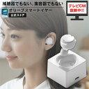 オリーブスマートイヤー 片耳用 集音器 充電式 耳かけ ワイヤレス Olive smart ear ワイヤレスイヤホン ワイヤレス集音器 プレゼント ギフト
