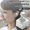オリーブスマートイヤー 集音器 充電式 耳かけ ワイヤレス Olive smart ear ワイヤ