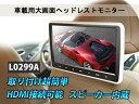 DVDプレーヤー 10.1インチ ヘッドレストモニター HDMI ポータブル DVDプレーヤー 車載 モニター リアモニター iPhone スマートフォン EONON (L0299A)【一年保証】【RCP】