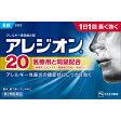 【第2類医薬品】アレジオン20 6錠入(6日分)