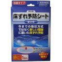 ・プリマ 床ずれ予防シート(部分用) 1枚入 (原沢製薬)(発送までに数日かかる場合がございます)