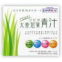 【667】大正製薬 リビタ 大麦若葉青汁 30包