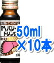 【第3類医薬品】新ヘパリーゼドリンク 50ml×10本