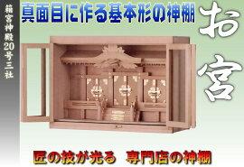 神棚 箱宮20号三社(神棚)
