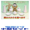 神棚 神具セット 神具一式セット セトモノB小 竜彫神鏡2寸 木彫り雲 おまかせ工房