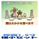 神棚 神具セット 神具一式セット セトモノB豆 神鏡1.5寸 木彫り雲【上品】 お供えセット 神棚セット