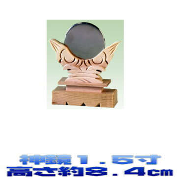 神具 神鏡 1.5寸 大きさの目安:高さ8.4cm 神前用 神棚用 【上品】