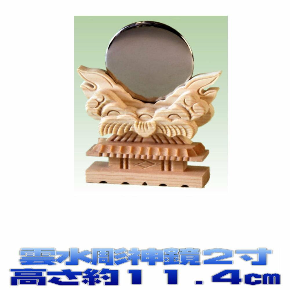 神具 雲水彫神鏡 2寸 大きさの目安:高さ11.4cm 【メール便(レターパック)】 【上品】