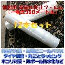 梱包用 透明ラップ パッキングラップ 50cm x 300メートル 12本セット おまかせ工房