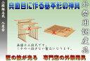 神具 二段組立式 八足台 3尺 スプルース製(北米産桧) 神道 【 八脚案 八脚台 】