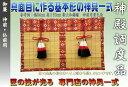 【神前 仏前 御簾】 新大和すだれ (赤色・緑色) テトロン縁 幅210cm以下・高さ180cm以下