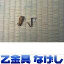 乙 御座敷簾 左右1組セット 日本製金具 座敷すだれ専用金具 おまかせ工房