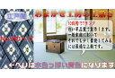 10畳(江戸間)(藺草上敷き畳)双目織り【イグサ】
