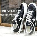 8/24再入荷 【 ポイント10倍 】【 CONVERSEタオルのオマケ付 】 【 こだわりの made in JAPAN 日本製 】 CONVERSE ONE STAR J BLACK/WHITE コンバース ワンスター J レザー 限定 ブラック/ホワイト