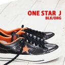コンバース ワンスター J ブラック/オレンジ 限定 CONVERSE ONE STAR ox BLK/ORG レザー スニーカー メンズ レディース 【国産の onestar になります】02P30Nov13