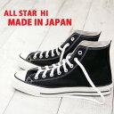 【こだわりの made in JAPAN 】CONVERSE CANVAS ALL STAR J HI コンバース オールスター キャンバス ハイカット BLACK 黒 メンズ レディース スニーカー