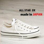 8/26再入荷 【こだわりの made in JAPAN 日本製 】 CONVERSE CANVAS AS J OX コンバース オールスター キャンバス オックス WHITE 白 メンズ レディース スニーカー