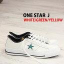 3/19 再入荷 CONVERSE ONE STAR J OX 限定 WHT/GRN/YEL コンバース ワンスター ホワイト グリーン イエロー ワンスターJ レザー スニーカー メンズ レディース 【国産の onestar になります】