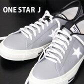 【 こだわりの made in JAPAN 】 ワンスター J コンバース レザー 限定 グレー ホワイト CONVERSE ONE STAR J