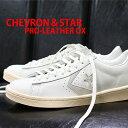 CONVERSE CHEVRON & STAR PRO LEATHER OX コンバース シェブロンスター プロレザー ホワイト/ナチュラル メンズ レディース スニーカー 【 ONE STAR ワンスターに 並ぶ人気 】