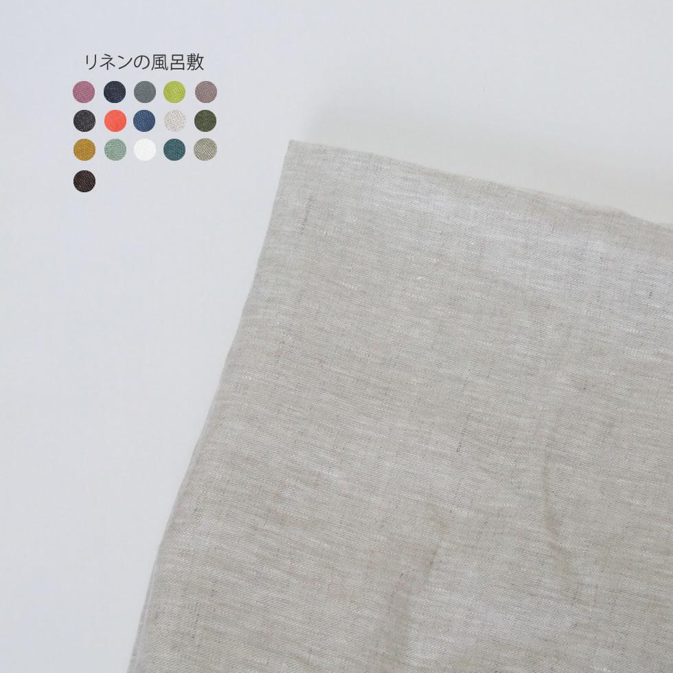 【メール便送料無料】リネンの風呂敷(66×66)