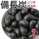 みの屋 備長炭カシューナッツ 1kg グルメ