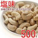 カシューナッツ ロースト 塩味 500g 赤穂の焼き塩でまろやか仕立て 製造直売 グルメ