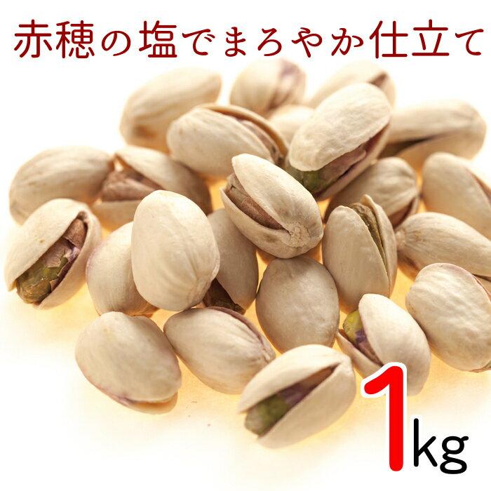 ピスタチオ 塩味(アメリカ産) 1kg 送料無料 赤穂の焼き塩でまろやか仕立て グルメ
