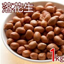 小粒落花生(生)(南アフリカ産) 1kg 送料無料 ポイント消化 グルメ