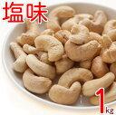 カシューナッツ ロースト 塩味 1kg 赤穂の焼き塩でまろやか仕立て 製造直売 グルメ みのや