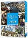 【中古】世界ふれあい街歩き スペシャルシリーズ イタリア Blu−ray BOX [Blu-ray]