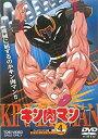 【中古】キン肉マン Vol.4 [DVD]