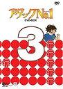 【中古】アタックNo.1 DVD-BOX 3