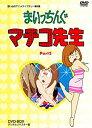 【中古】まいっちんぐマチコ先生 DVD-BOX PART2 デジタルリマスター版(想い出のアニメライブラリー 第6集)