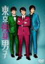 【中古】東京独身男子 DVD-BOX