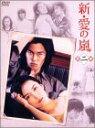 【中古】新・愛の嵐 DVD-BOX 第2部