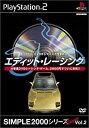 【中古】SIMPLE2000シリーズ アルティメット Vol.2 エディット・レーシング