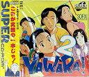 【中古】YAWARA!2 (PCエンジン)