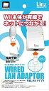 Wii用LANアダプタ『有線LANアダプタ』