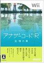 【中古】アナザーコード:R 記憶の扉 - Wii