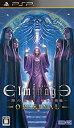 【中古】エルミナージュOriginal ~闇の巫女と神々の指輪~(通常版) - PSP