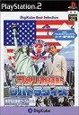 【中古】デジキューブ ベストセレクション アメリカ横断ウルトラクイズ