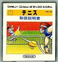 【中古】ファミコンディスクシステム A面:テニス(任天堂) B面:コメント参照