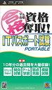 【中古】マル合格資格奪取! ITパスポート試験 ポータブル - PSP